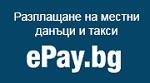 Epay Banner